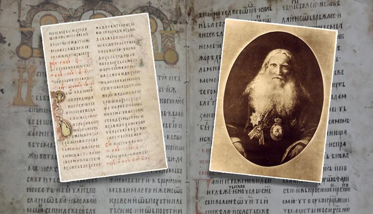 Miroslavljevo jevanđelje 166 list