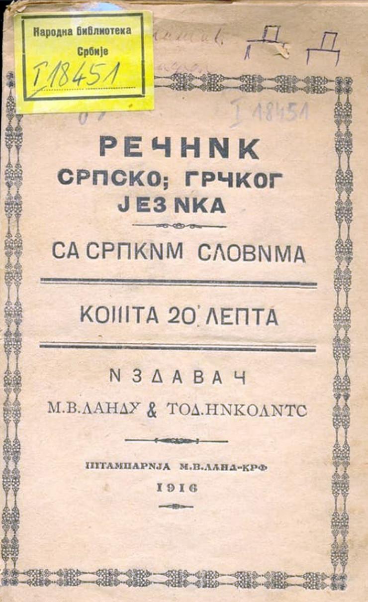 Rečnik grčki jezik srpski jezik foto Narodna biblioteka Srbije
