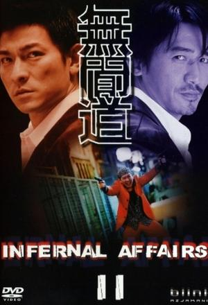 Infernal Affairs: Piekielna gra 2