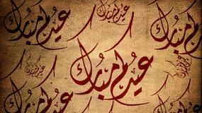 Przepowiednie islamskiego szejka