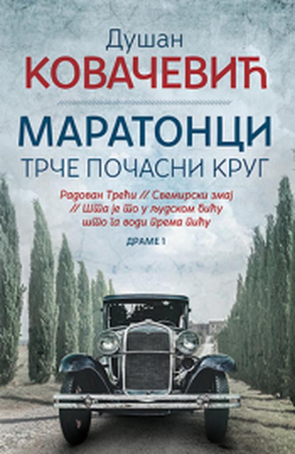 Knjiga drama Duška Kovačevića u izdanju