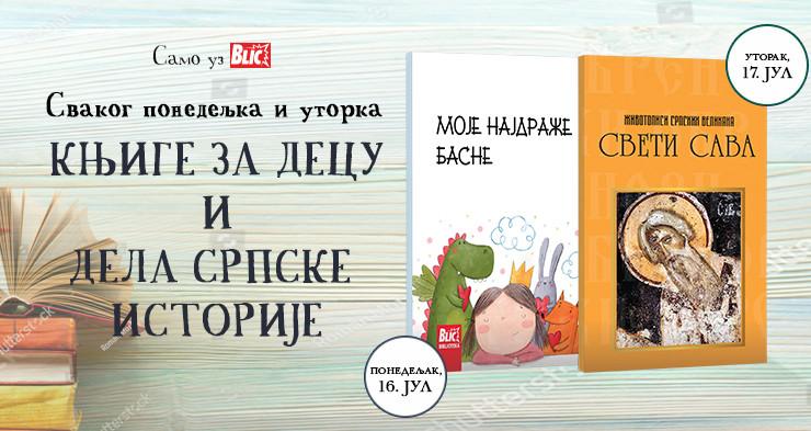 Nove knjige samo uz Blic