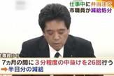 japan vodovodna kompanija izvinjenje