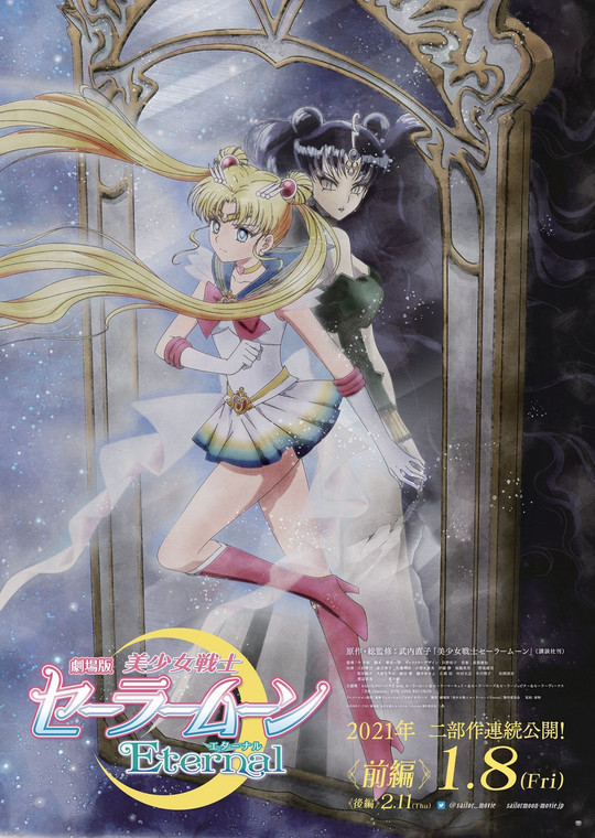 """Sailor Moon Eternal"""