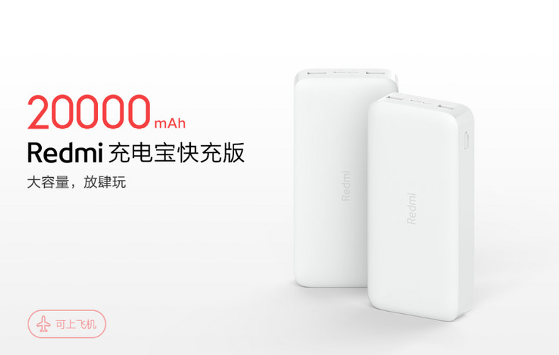 Redmi-20000mAh-power-bank