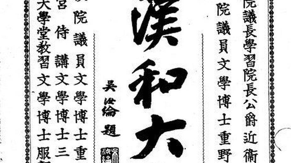 Wielki słownik znakowy Sanseido z 1903 r. - domena publiczna