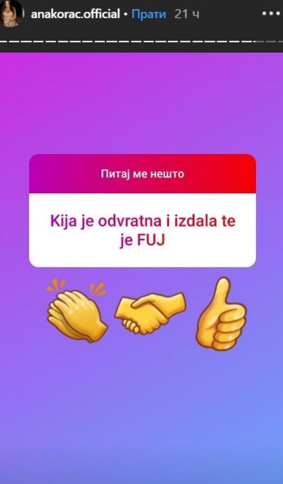 Ana Korać