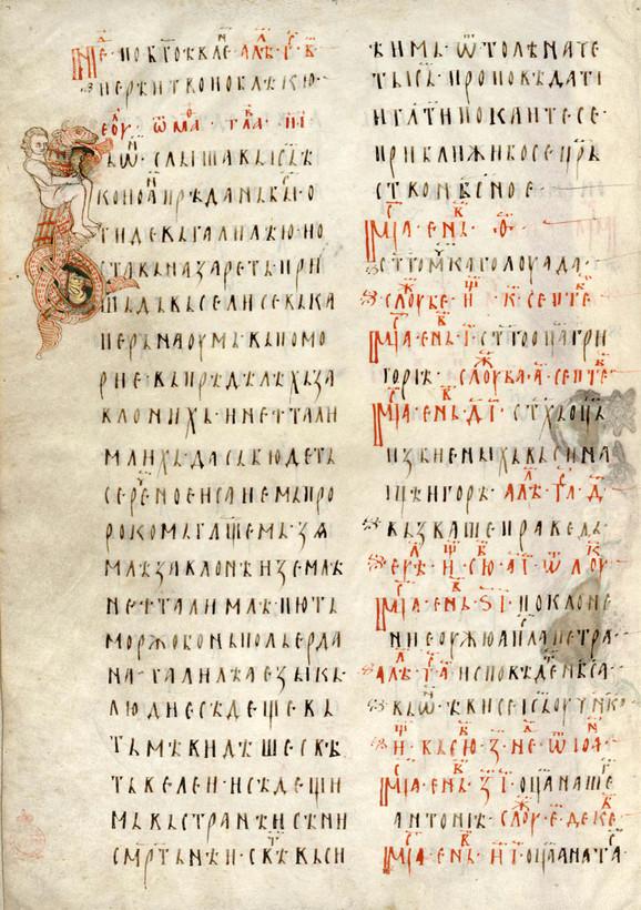 Miroslavljevo jevanđelje 166. list nalzi se u Nacionalnoj  biblioteci Rusije