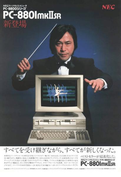 NEC PC-8801 reklama prasowa
