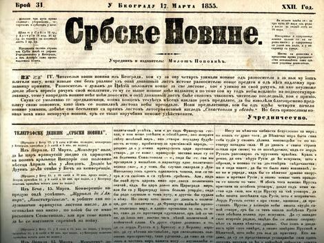 """""""Srbske novine"""" pisale o prvom telegramu"""