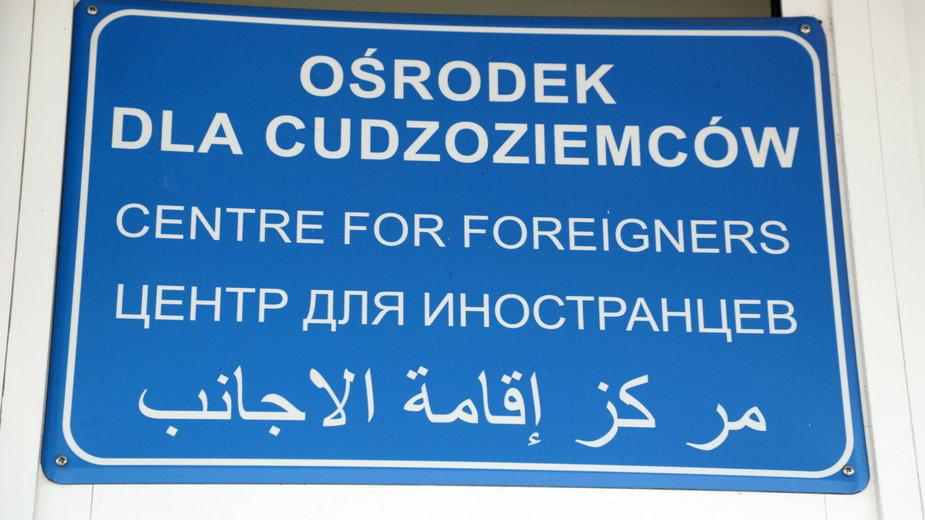 Ośrodek dla cudzoziemców w Białymstoku