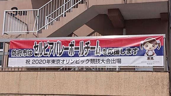 Transparent podrške u Hofuu