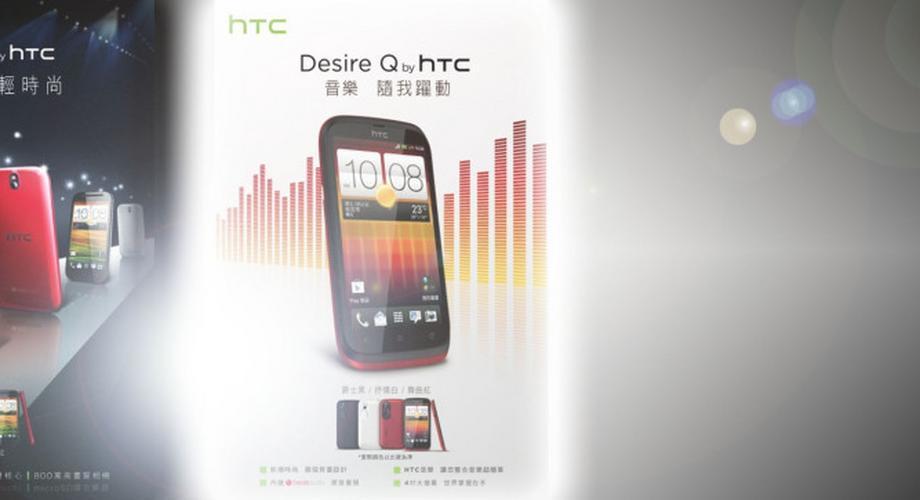 HTC Desire P und Desire Q: zweimal Android-Mittelklasse geleakt