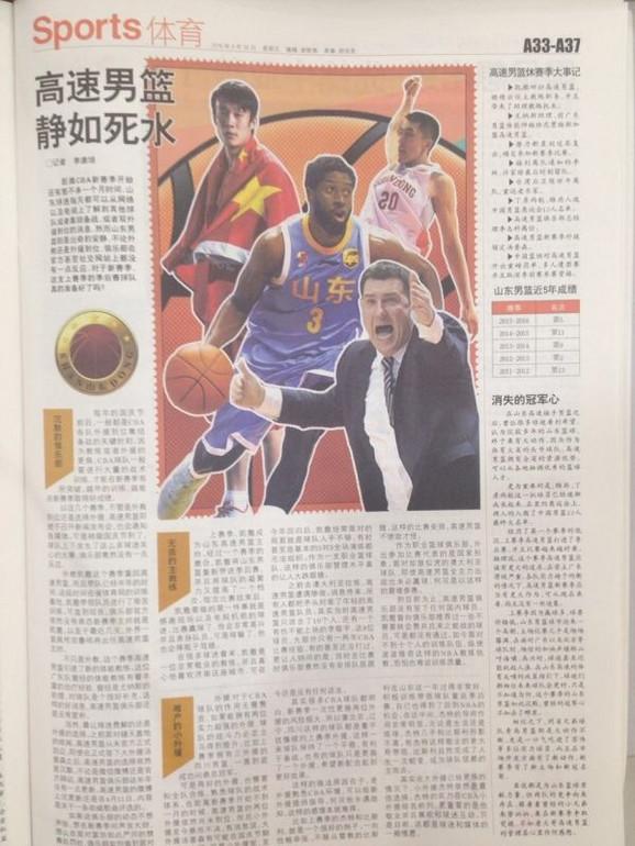 Kineske novine pišu o Kesaru