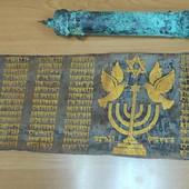 SRPSKI CARINICI OTKRILI NEPROCENJIVO BLAGO Libanac krijumčario spise iz JEVREJSKE SVETE KNJIGE
