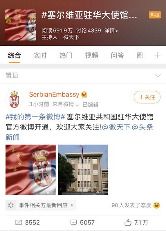 Ambasada Srbije otvorila nalog na Veibo društvenoj mreži