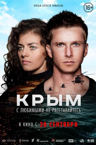 """""""Krym"""": plakat"""
