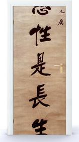 Oklejaj Naklejka na drzwi - Chińskie znaki 0210