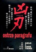 Ostrze paragrafu &amp Chie Yano Keiji