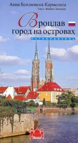 Będkowska-Karmelita Anna Wrocław - miasto na wyspach wersja rosyjska / wysyłka w 24h