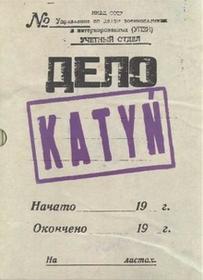 Prószyński Andrzej Wajda Katyń. Wersja anglojęzyczna