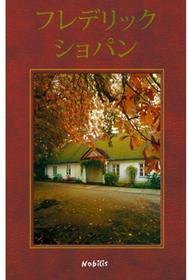 Nobilis Chopin (wersja japońska) NW KRZYSZTOF BUREK, PAWEŁ JAROSZEWSKI