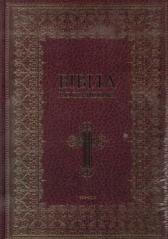 M Wydawnictwo praca zbiorowa Biblia domowa (bez obwoluty)