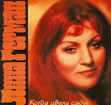 Kiedy kwitły sady CD) Anna German