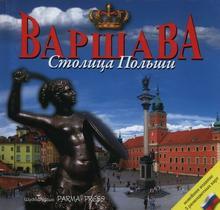 Parma Christian, Grunwald Kopeć Warszawa stolica polski wersja rosyjska / wysyłka w 24h