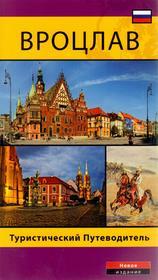 Wrocław Przewodnik Turystyczny