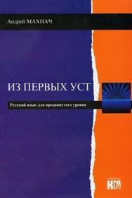 Kram Andriej Machnacz Iz pierwych ust. Język rosyjski dla zaawansowanych + CD