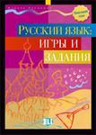 Russkij jazyk igry i zadanija - mamy na stanie, wyślemy natychmiast