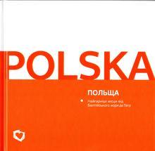 Fundacja Kocham Polskę praca zbiorowa Album Polska. Wersja ukraińska