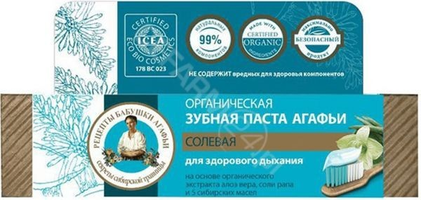 Siberica Receptury Babci Agafii pasta do zębów solna 75 ml