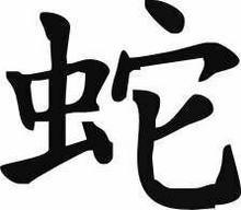 Naklejka chiński zodiak Wąż