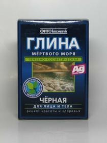 Fitocosmetic Błękitna glinka wałdajska ze srebrem 100g