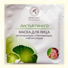 Aromatika Maska Bio-Celulozowa Rozjaśniająco regenerująca Ginkgo Biloba, 2664016