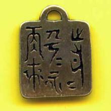 45. Chińska pieczęć magiczna