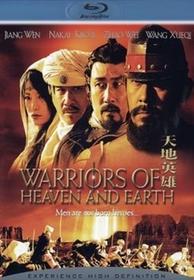 Wojownicy Nieba i Ziemi Blu-Ray) Ping He