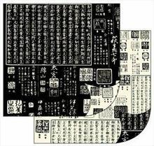 Stamperia Papier ScrapArt do scrapbookingu CHIŃSKIE ZNAKI SBB169