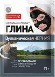 Fitocosmetic Glinka wulkaniczna czarna oczyszczająca 75g