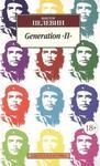Opinie o Pelewin, Viktor Generation 'P', russische Ausgabe. Rasskazy Pelewin, Viktor