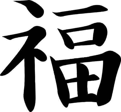 Naklejka kanji bogactwo