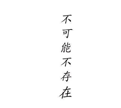 Jak Myslicie Ile Może Kosztować Tatuaż 6 Chińskich Liter