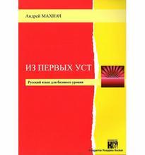 Język rosyjski dla średniozaawansowanych
